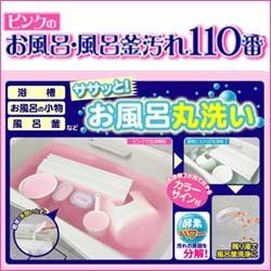 ピンクのお風呂・風呂釜汚れ110番