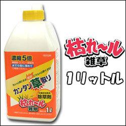枯れ〜ル雑草 (濃縮5倍タイプ) 1L
