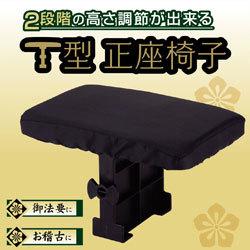 2段階の高さ調節が出来る T型正座椅子