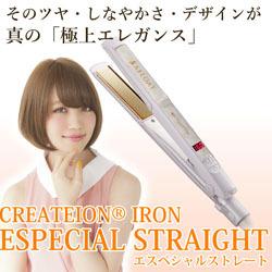 アフロートクレイツイオンアイロン エスペシャルストレート2【CIS-W893N】