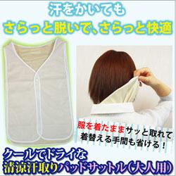 三河木綿使用 クールでドライな清涼汗取りパッドサットル(大人用)