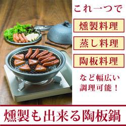 萬古焼 燻製も出来る陶板鍋