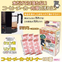 コーヒーメーカークリーナー110番