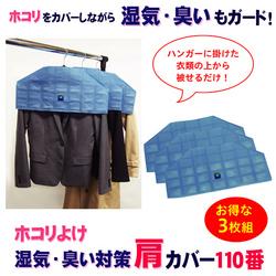 ホコリよけ 湿気・臭い対策肩カバー110番