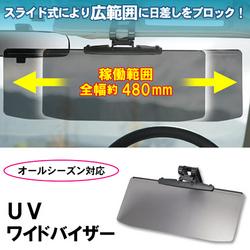 UVワイドバイザー