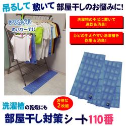 洗濯槽の乾燥にも  部屋干し対策シート110番