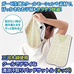 三河木綿使用 クールでドライな 清涼汗取りパッドサットル(キッズ)