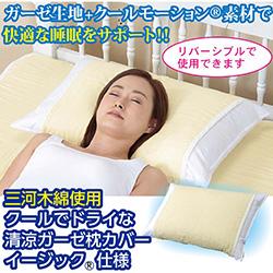 三河木綿使用 クールでドライな 清涼ガーゼ枕カバー イージック®仕様