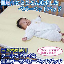 三河木綿使用 クールでドライな清涼ガーゼベビーベッドパッド