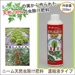 ニーム天然虫除け肥料 濃縮液タイプ 250ml