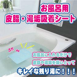 お風呂用 皮脂・湯あか吸着シート