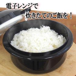 圧力弁でおいしく炊ける 電子レンジ用炊飯器