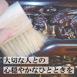 高級仏壇ブラシ3点セット