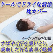 クールでドライな清涼枕カバー イージック(R)仕様
