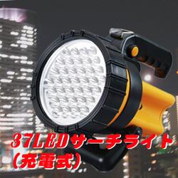 37LEDサーチライト(充電式)